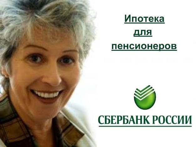 кредит для пенсионеров до 80 лет