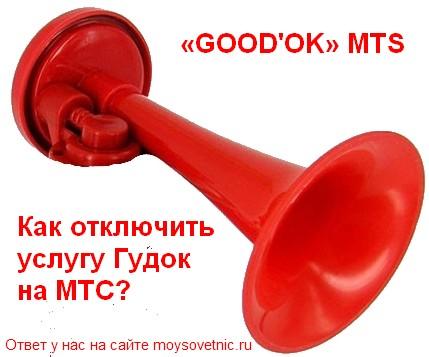 Отключить good'ok мтс