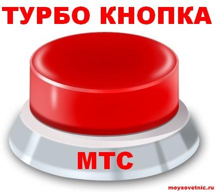 отключить турбо кнопку МТС