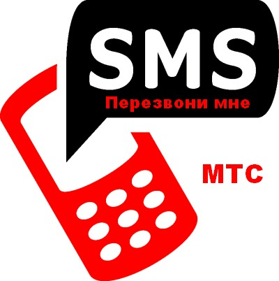 перезвони мне МТС