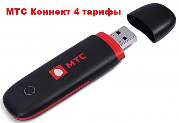 МТС Коннект-4 - Москва и Подмосковье